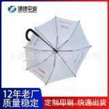 直杆自动伞可印LOGO 弯手柄直手柄广告伞