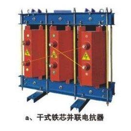 三相/单相电抗器(CKSG/CKSG)
