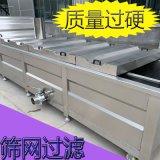 蒸汽加热漂烫机型号齐全 冻干蔬菜预处理设备漂烫机