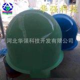 廠家銷售玻璃鋼圓形天線罩戶外大型玻璃鋼天線罩高透波天線