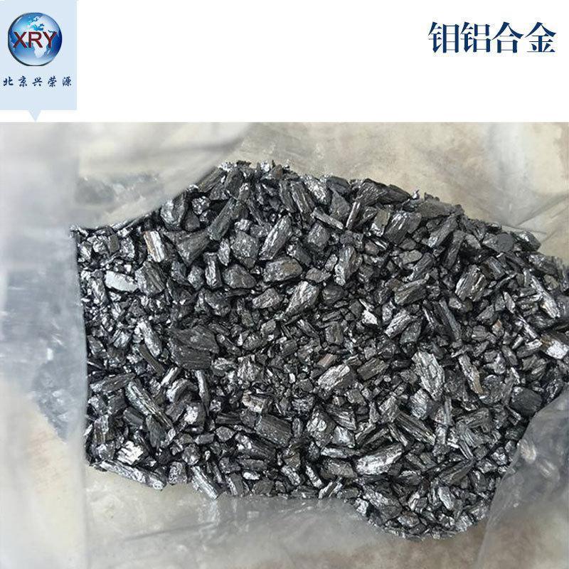 钼铝合金铝钼60%中间合金 定制铝合金靶材