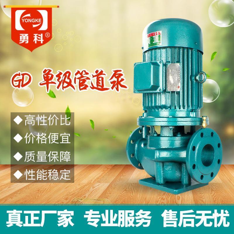 GD150管道泵家用鍋爐給水泵 家用暖氣熱水迴圈泵