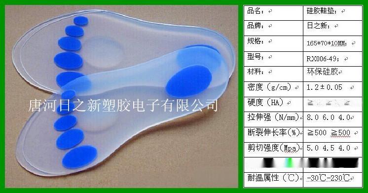 【日之新】硅胶鞋垫,按摩鞋垫,支持订做鞋垫