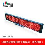 LED会议室专用电子席位屏8字单红,贴片式LED桌牌,台式屏
