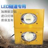 隧道施工  照明灯具 黄色隧道灯 挖机灯隧道防爆