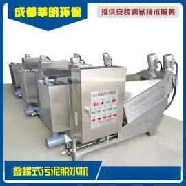 贵州叠螺机厂家直销 贵州叠螺式污泥脱水机多少钱