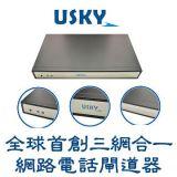 企業級skype網關UGS-400E