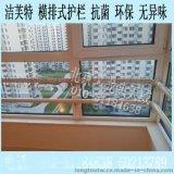 阳台横排护栏
