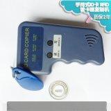 便携式手持感应智能ID卡门禁卡复制器拷贝机