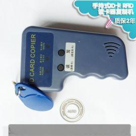 便携式手持感应智能ID卡门禁卡**器拷贝机