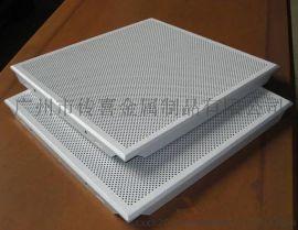 衝孔吸音鋁天花/井型扣板/辦公室天花板