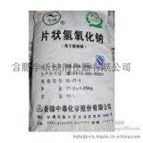 食品級片鹼(氫氧化鈉)價格 100元/袋,火鹼 燒鹼 苛性鹼、苛性鈉