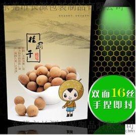定制桂圆干包装袋 龙眼桂圆袋子 特产干果自封袋 休闲食品 500克