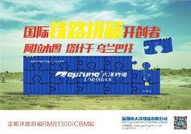 连云港直拼中亚阿拉木图铁路拼箱 RMB1300/CBM 起