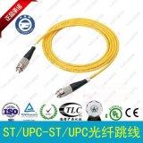 阜通牌電信級ST單模單芯3M跳線ST/UPC-ST/UPC-3M-SM驚爆低價