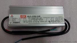 明纬LED调光电源HLG-320H-24B,24V 320W防水调光电源
