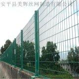 供应厂区浸塑护栏网 公路防护隔离护栏网厂家直销双边铁丝