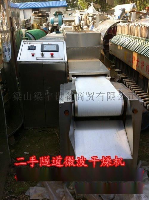 济宁庆元旦二手隧道式微波干燥机主要应用