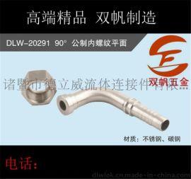 20291公制内螺纹平面密封胶管接头不锈钢液压三件套A型弯头直角扣压套筒