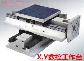 X. Y工作台 数控双坐标工作台 数控工作台工作原理