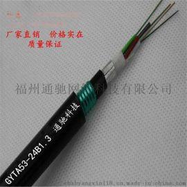 GYTA53室外铠装直埋光缆、  光缆质量保证