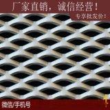 广州 钢板网 金属板网 菱形网 拉伸网 金属网 质优价廉