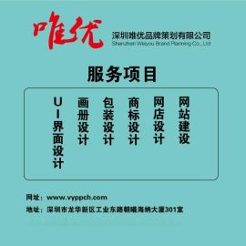 深圳LOGO设计公司、深圳商标设计、深圳标志设计