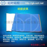 皮革矽膠/環保皮革矽膠/汽車皮革矽膠