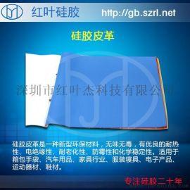 皮革硅膠/環保皮革硅膠/汽車皮革硅膠