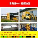 易美达 深圳至法国 DHL 专线