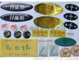 西安不干胶印刷 西安PVC透明不干胶标签 西安不干胶制作印刷找元盛印务