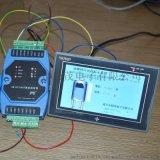 HART转换器与触摸屏通讯