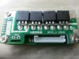 力恒页 电池保护板三元10串36V20A分口