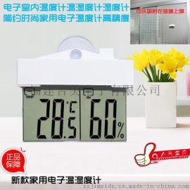 厂家直销数字显示家庭温湿度计超大屏显示 屋形吸盘设计 H208H