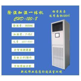 北京生产厂家除湿加湿一体机档案机房  设备
