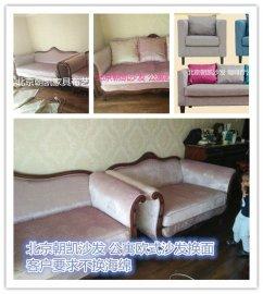 欧式沙发维修 北京沙发维修换面椅子翻新换面价格
