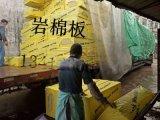 广东深圳保温板 岩棉板批发价格