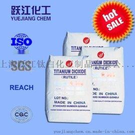 上海跃江化工直销金红石型R-909钛白粉免费拿样