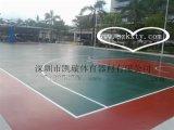 籃球場施工建設深圳丙烯酸籃球場廠家