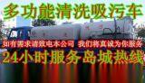 青岛胶州抽化粪池89892200胶州清理污水池、高压清洗管道