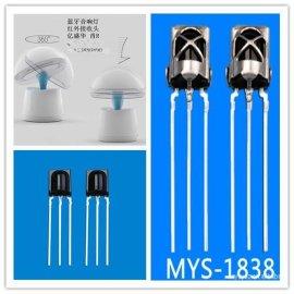 MYS1838遥控红外线接收头,遥控红外接收头
