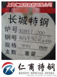 0Cr17Ni4Cu4Nb(17-4PH)长城特钢
