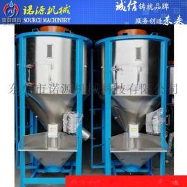 诺源**300kg-1.5吨塑料立式搅拌机 食品混料机 品质可靠