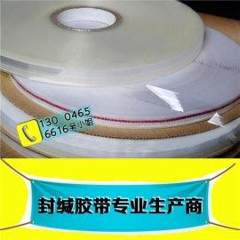 OPP08封缄胶带,热切袋自粘封口胶带