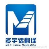 上海专业翻译公司-多宇话上海翻译公司-12年翻译经验