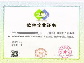 郑州软件企业双软评估,双软评估对象,评估条件,双软评估税收优惠