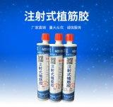 注射式植筋膠建築鋼筋錨固劑結構加固 高強度環氧植筋膠水a級包郵