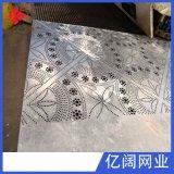 雕刻鋁單板氟碳漆面刻花鋁板雕花衝孔鋁單板室內造型鋁板
