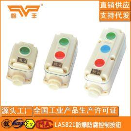 供应**LA5821防爆防腐控制按钮