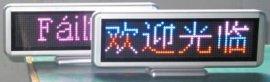 红蓝紫LED台式屏(C1664RB)